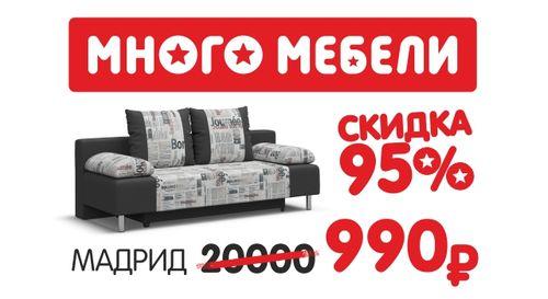 divan_za_990_rublej_2
